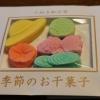 ばいこう堂 さぬき和三盆『季節のお干菓子』
