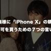 iphone x 購入