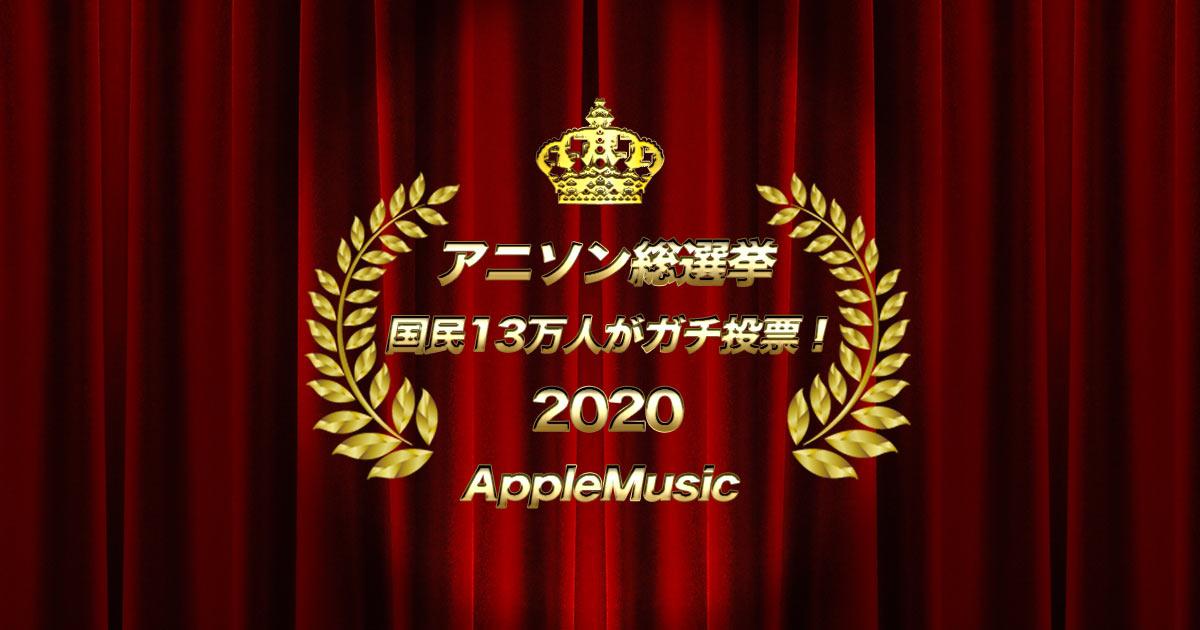 アニソン総選挙2020 AppleMusicで再現