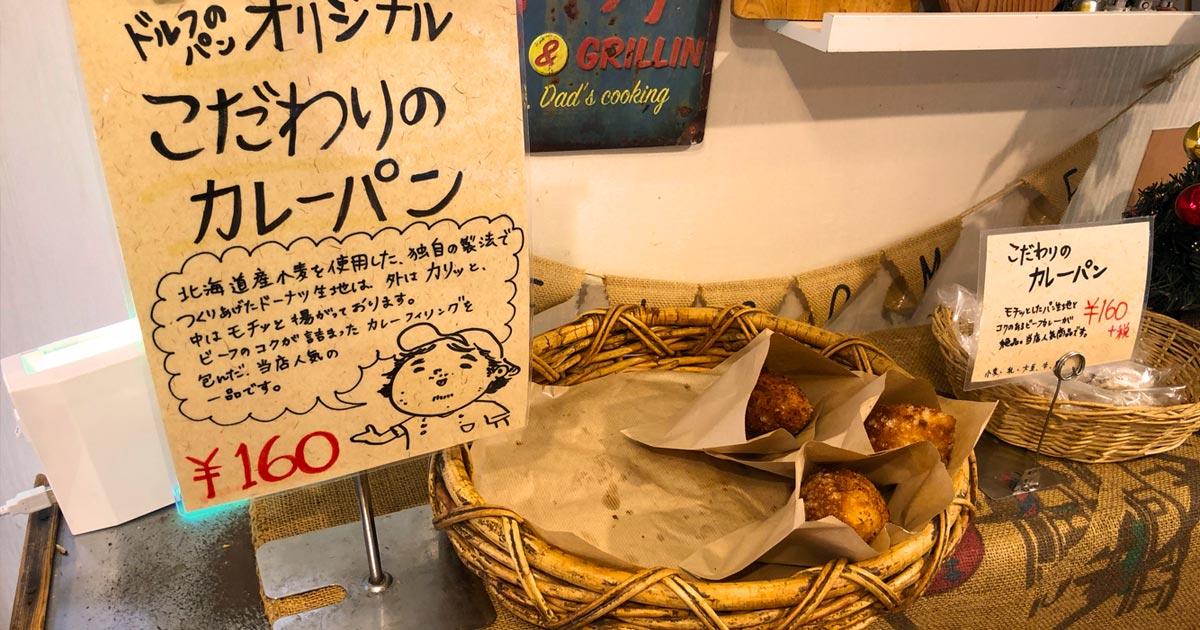 ドルフのパン こだわりのカレーパン